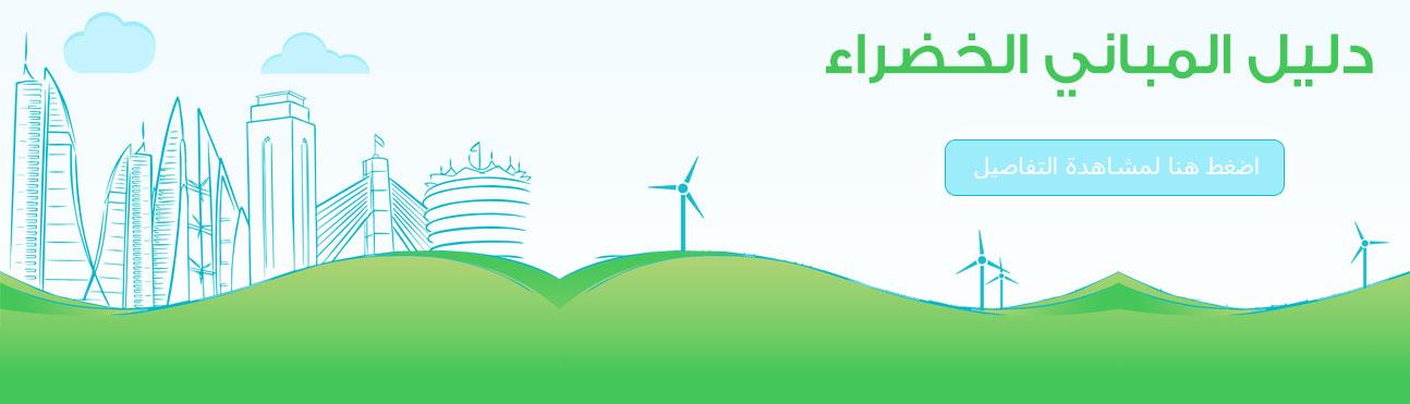 دليل المباني الخضراء